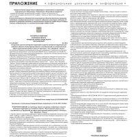 Приложение №23 от 19 июня 2019 года