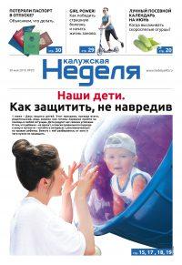 Газета «Калужская неделя» №20 от 30 мая 2019 года