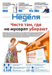 Газета «Калужская неделя» №24 от 27 июня 2019 года