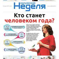Газета «Калужская неделя» №23 от 20 июня 2019 года