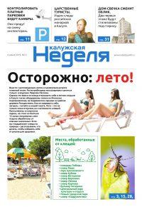 Газета «Калужская неделя» №21 от 6 июня 2019 года
