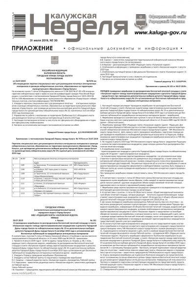 Приложение № 30 от 1 августа 2019 года