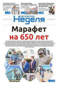 Газета «Калужская неделя» №27 от 18 июля 2019 года