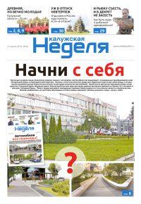 Газета «Калужская неделя» №26 от 11 июля 2019 года