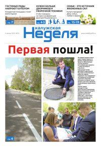 Газета «Калужская неделя» №25 от 4 июля 2019 года