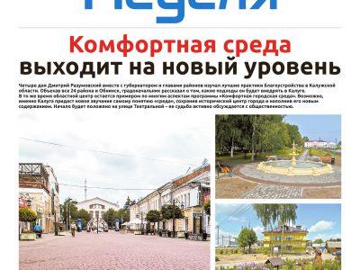 Газета «Калужская неделя» № 29 от 18 июля 2019 года
