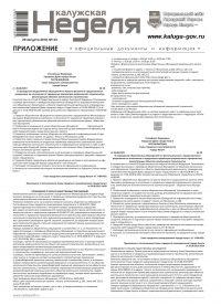 Приложение № 33 от 29 августа 2019 года