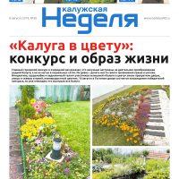 Газета «Калужская неделя» № 30 от 8 августа 2019 года