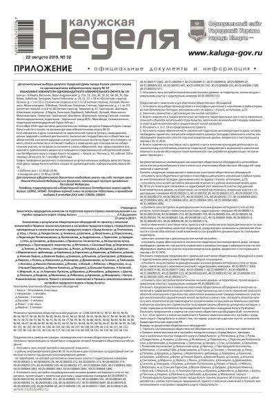 Приложение № 32 от 22 августа 2019 года