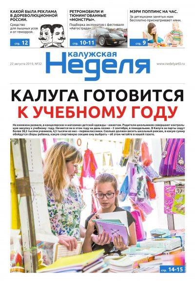 Газета «Калужская неделя» № 32 от 22 августа 2019 года