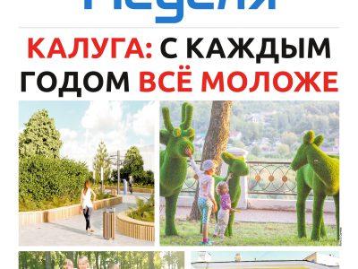 Газета «Калужская неделя» № 33 от 29 августа 2019 года