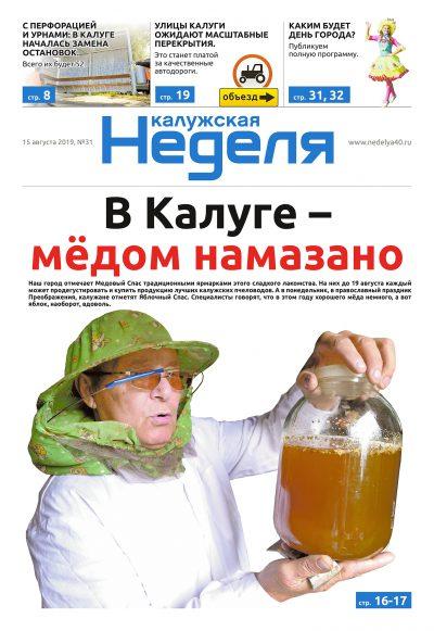 Газета «Калужская неделя» № 31 от 15 августа 2019 года