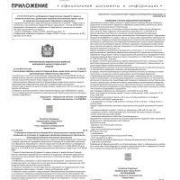 Приложение № 36 от 19 сентября 2019 года