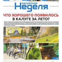 Газета «Калужская неделя» № 36 от 19 сентября 2019 года