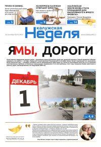 Газета «Калужская неделя» № 37 от 26 сентября 2019 года