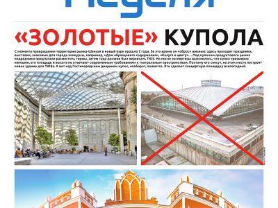 Газета «Калужская неделя» № 34 от 5 сентября 2019 года