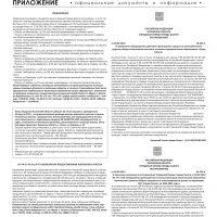 Приложение № 35 от 12 сентября 2019 года