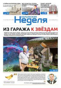 Газета «Калужская неделя» № 35 от 12 сентября 2019 года