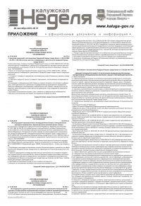 Приложение № 37 от 26 сентября 2019 года