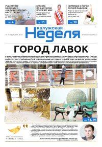 Газета «Калужская неделя» № 39 от 10 октября 2019 года