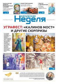 Газета «Калужская неделя» № 41 от 24 октября 2019 года