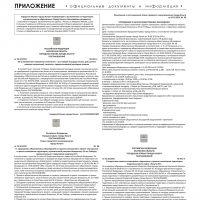Приложение 42 от 31 октября 2019 года