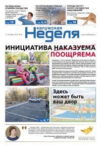 Газета «Калужская неделя» № 40 от 17 октября 2019 года