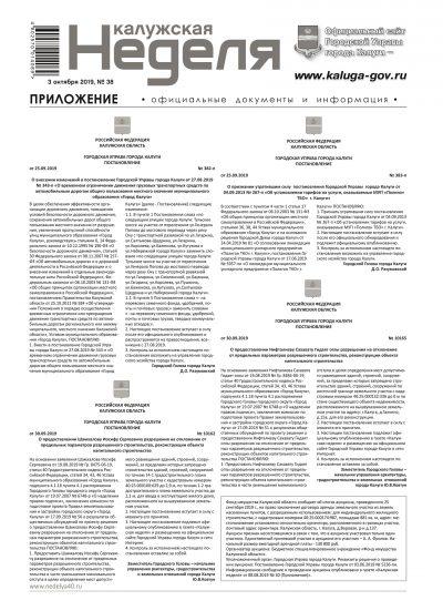 Приложение № 38 от 3 октября 2019 года