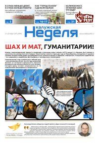 Газета «Калужская неделя» № 42 от 31 октября 2019 года