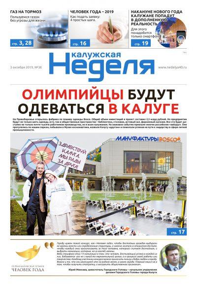 Газета «Калужская неделя» № 38 от 3 октября 2019 года