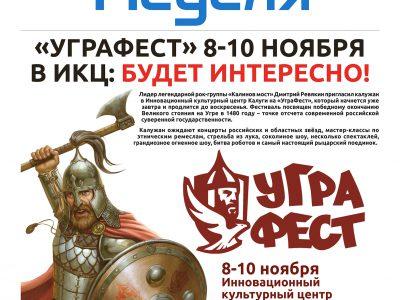 В Калуге впервые пройдёт фестиваль УграФест