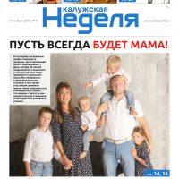 Газета «Калужская неделя» № 45 от 21 ноября 2019 года