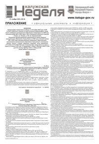 Приложение № 45 от 21ноября 2019 года