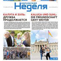 Газета «Калужская неделя» № 44 от 14 ноября 2019 года