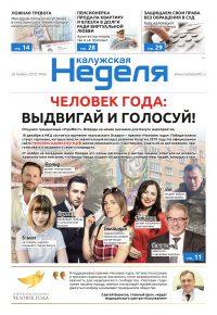 Газета «Калужская неделя» № 46 от 28 ноября 2019 года