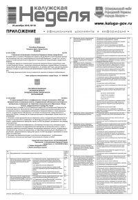 Приложение № 50 от 26 декабря 2019 года