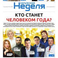 Газета «Калужская неделя» № 48 от 12 декабря 2019 года