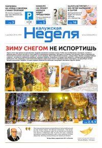 Газета «Калужская неделя» № 47 от 5 декабря 2019 года