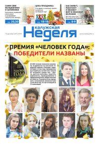 Газета «Калужская неделя» № 49 от 19 декабря 2019 года