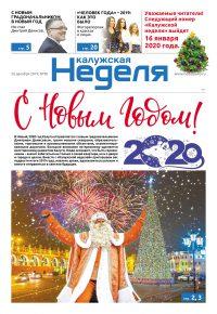 Газета «Калужская неделя» № 50 от 26 декабря 2019 года
