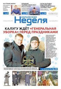 Газета «Калужская неделя» № 1 от 16 января 2020 года