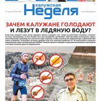 Газета «Калужская неделя» № 2 от 23 января 2020 года