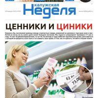 Газета «Калужская неделя» № 3 от 30 января 2020 года