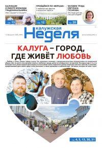 Газета «Калужская неделя» № 5 от 13 февраля 2020 года