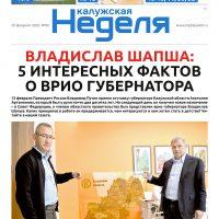 Газета «Калужская неделя» № 6 от 20 февраля 2020 года