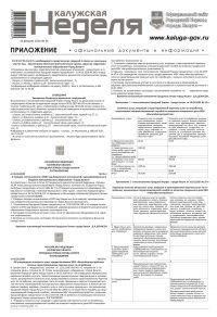 Приложение № 5 от 13 февраля 2020 года