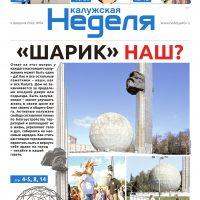 Газета «Калужская неделя» № 4 от 6 февраля 2020 года
