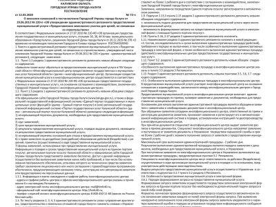 Приложение № 10 от 18 марта 2020 года