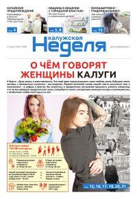 Газета «Калужская неделя» № 8 от 5 марта 2020 года