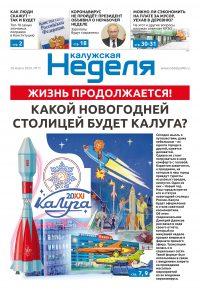 Газета «Калужская неделя» № 11 от 26 марта 2020 года
